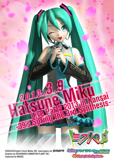 Hatsune Miku Live Party Kansai 2013